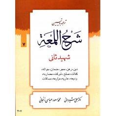 کتاب ترجمه و تبیین شرح اللمعه 7