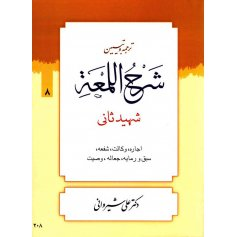 کتاب ترجمه و تبیین شرح اللمعه 8