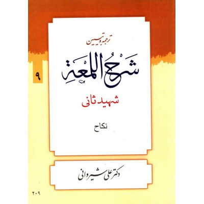 کتاب ترجمه و تبیین شرح اللمعة 9
