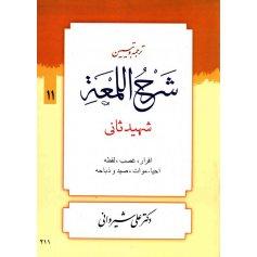 کتاب ترجمه و تبیین شرح اللمعة 11