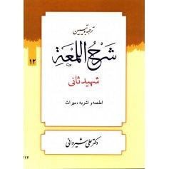 کتاب ترجمه و تبیین شرح اللمعه 12