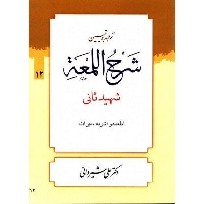 کتاب ترجمه و تبیین شرح اللمعة 12