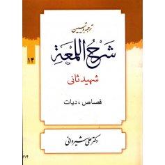 کتاب ترجمه و تبیین شرح اللمعة 14