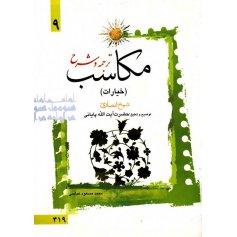 ترجمه و شرح مکاسب 9 (خیارات)