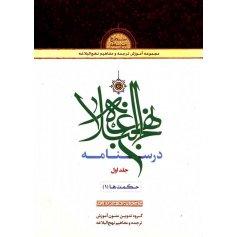 کتاب درسنامه نهج البلاغه (جلد 1)