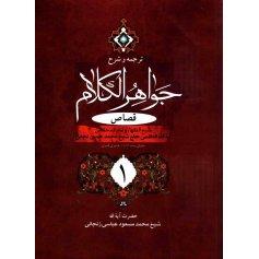 کتاب ترجمه و شرح جواهرالکلام قصاص 1