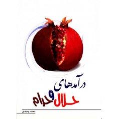 کتاب درآمدهای حلال و حرام