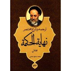 کتاب ترجمه و شرح مختصر نهایة الحکمة (جلد اول)
