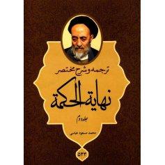 ترجمه و شرح مختصر نهایة الحکمة (جلد دوم)