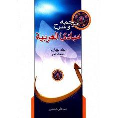 ترجمه و شرح مبادی العربیة (جلد چهارم) نحو