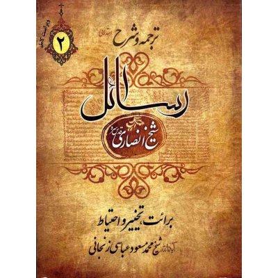 کتاب ترجمه و شرح استدلالی رسائل(جلد دوم)