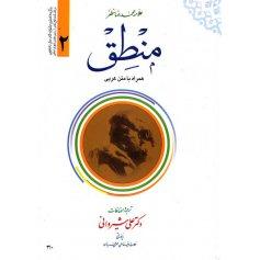 منطق (جلد 2)همراه با متن عربی