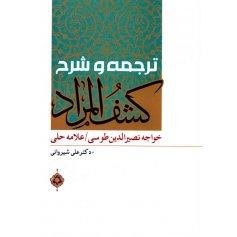 کتاب ترجمه و شرح کشف المراد