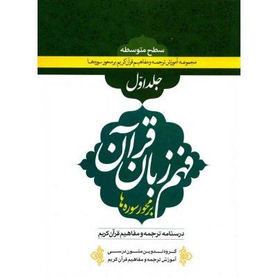 کتاب فهم زبان قرآن 1