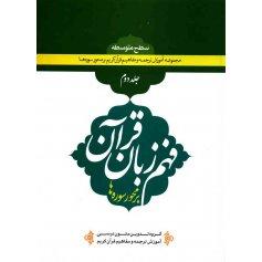 فهم زبان قرآن سطح متوسطه (جلددوم)