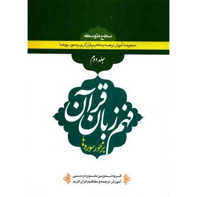 فهم زبان قرآن سطح متوسطه (جلد دوم)