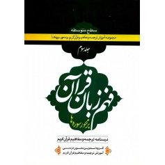 فهم زبان قرآن سطح متوسطه (جلد سوم)