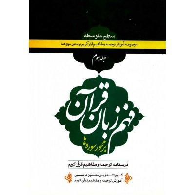 فهم زبان قرآن سطح متوسطه (جلدسوم)