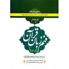 فهم زبان قرآن سطح متوسطه (جلد چهارم)