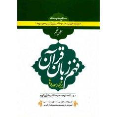 فهم زبان قرآن سطح متوسطه (جلد پنجم)