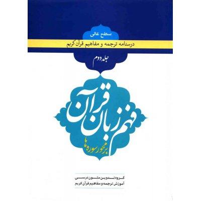 کتاب فهم زبان قرآن بر محور سوره ها سطح عالی(جلد 2)