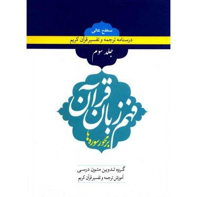 فهم زبان قرآن سطح عالی (جلد سوم)