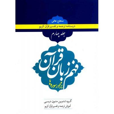 فهم زبان قرآن سطح عالی (جلد چهارم)