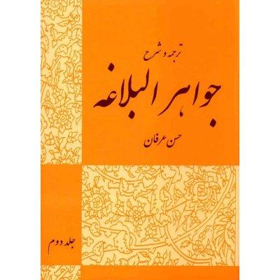 ترجمه و شرح جواهر البلاغه (جلد2)