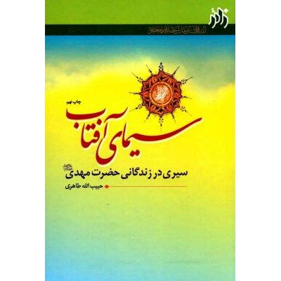 کتاب سیمای آفتاب
