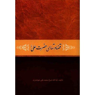 کتاب قضاوتهای حضرت علی علیه السلام