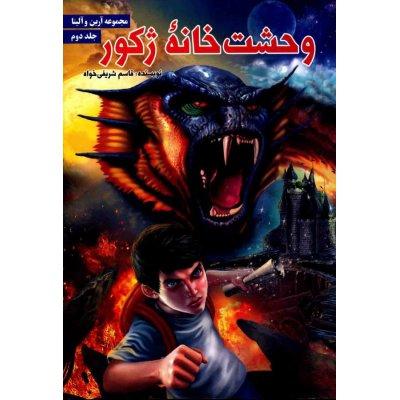 کتاب وحشت خانه ژکور(داستان)