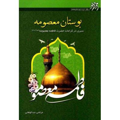 کتاب بوستان معصومه