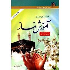 کتاب آموزش نماز (ویزه نوجوانان)