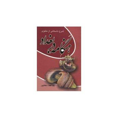 هنگامه در بغداد : شرح داستانی از مثنوی(2)
