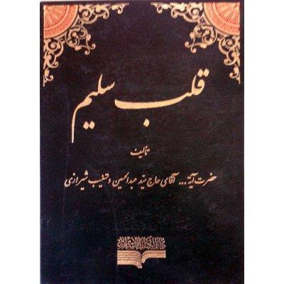 کتاب قلب سلیم