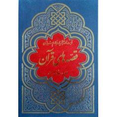 کتاب قصه های قرآن