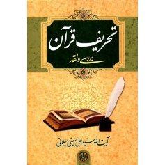 کتاب تحریف قرآن