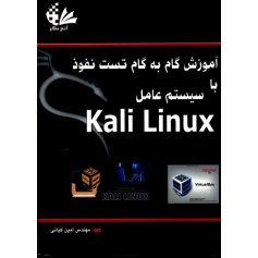 کتاب آموزش گام به گام تست نفوذ با سیستم عاملkali Linux