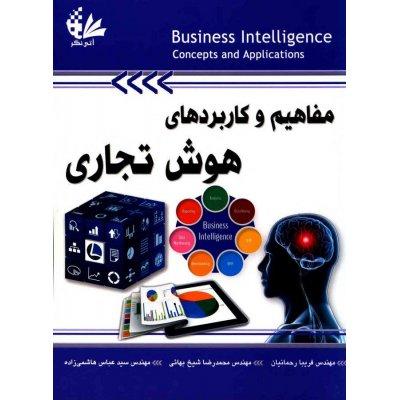 کتاب مفاهیم و کاربردهای هوش تجاری
