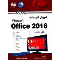 کتاب آموزش گام به گام Office 2016
