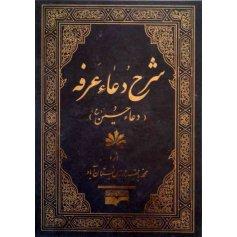 کتاب شرح دعای عرفه