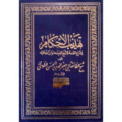 کتاب تهذیب الاحکام (دوره 10 جلدی)