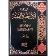 کتاب متن و ترجمه من لا یحضر الفقیه