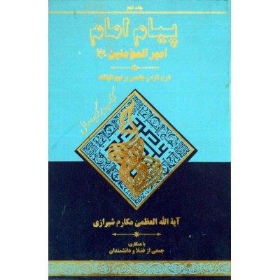 کتاب پیام امام امیرالمومنین علیه السلام (جلد نهم)