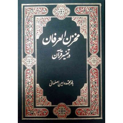 کتاب مخزن العرفان در تفسیر قرآن