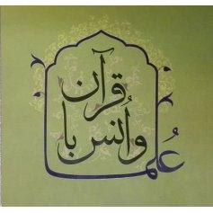 علما و انس با قرآن