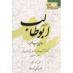 کتاب ابوطالب علیه السلام