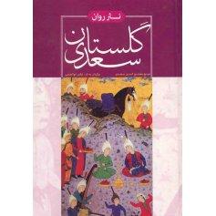 نثر روان گلستان سعدی
