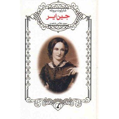 کتاب جین ایر (داستان)