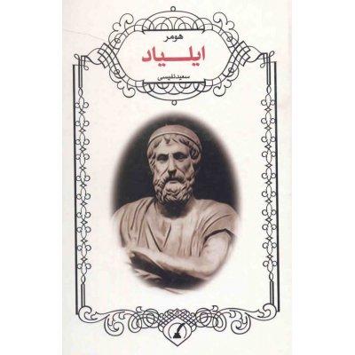 کتاب ایلیاد (داستان)